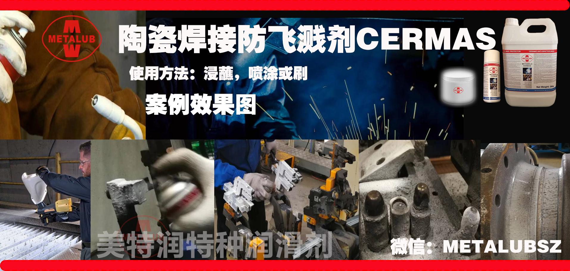陶瓷焊接防飞溅剂使用效果.jpg