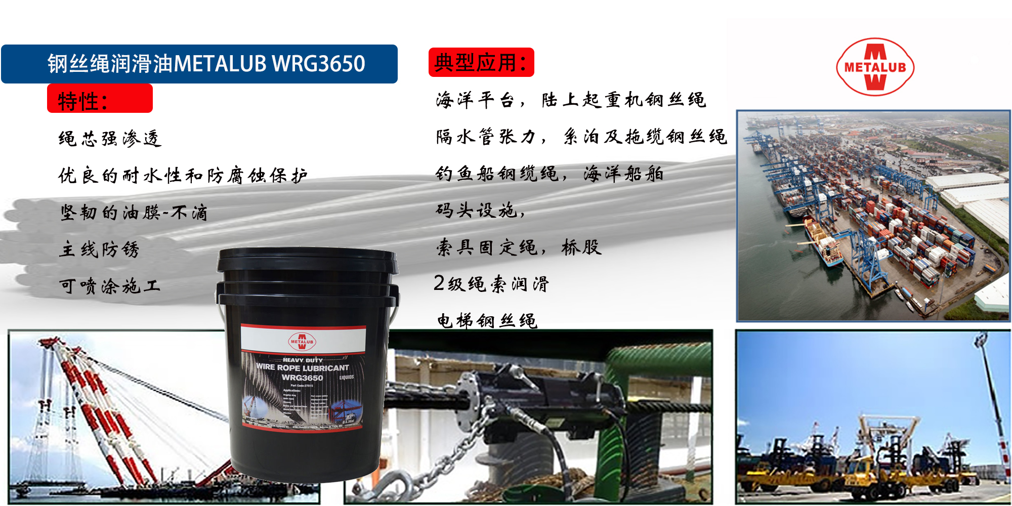 钢丝绳润滑油WIRE ROPE GREASE case study3.jpg