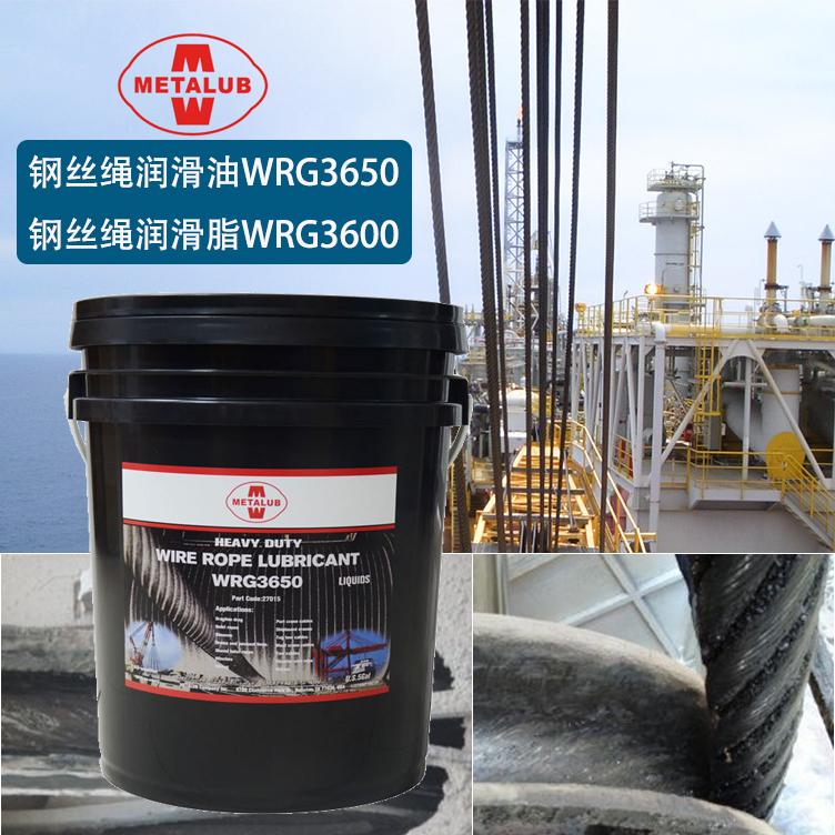 钢丝绳润滑油METALUBWRG3650.jpg