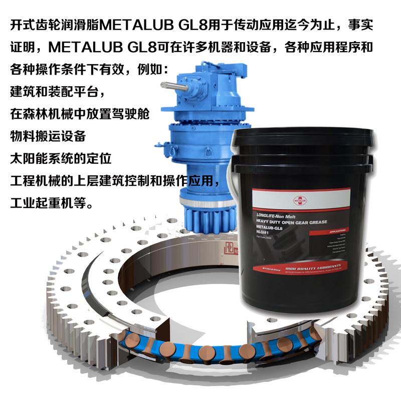 绞车齿轮润滑脂METALUB GL8-4.jpg